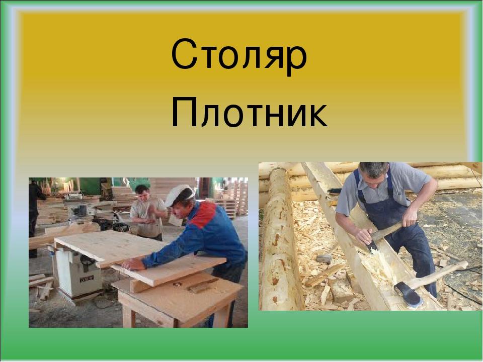 Разница между столярами и плотниками